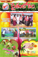 Rytulokam March 2018 by Rytulokam