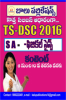 SA Physical Science DSC 2016 by Academic Team of Balu Publications