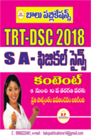 SA Physical Science DSC 2018 by Academic Team of Balu Publications