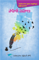 Sahiti Sumalu by Navatelangana Publishing House