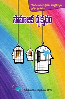 Samajika Drukpadham by Navatelangana Publishing House