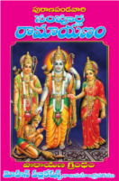 Sampurna Ramayanam by Puranapanda Srichitra