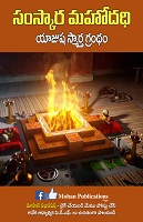 Samskara Mahodadhi by Mohan Publications