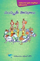 Samskrutee Sourabhalu by Navatelangana Publishing House