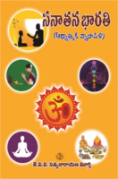 Sanatana Bharati Revised by J.V.V. Satyanarayana Murty