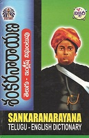 Sankarnarayana Telugu English Nighantuvu by P.Sankarnarayana