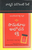 Sanukula Alochana Sakthi by Norman Vincent Peale