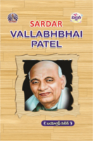 Sardar Vallabhbhai Patel English Victory Publishers by C. V. S. Raju
