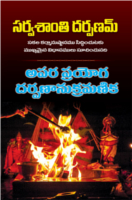 Sarvasanti Darpanam Apara Prayoga Darpananukramanika by Multiple Authors