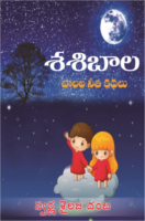 Sasi Bala Shaili Publications by Swarna Sailaja Danta