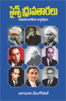 Science Dhruvataralu by Nagasuri Venu Gopal
