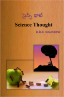 Science Thought by V.V.V. Gurunadha Raju