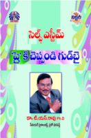 Self Esteem Shy Ki Cheppandi Goodbye by Dr. T. S. Rao