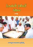 Senior Citizen Kathalu by Vanisri