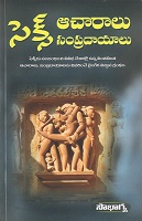 Sex Aacharalu Sampradayalu by Sowbhagya