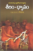 Sheelam Dhyanam by Bodha Chaitanya