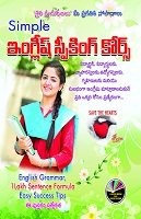 Simple English Speaking Course by Ram Simhadri