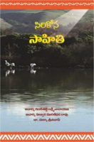 Sirikona Sahiti by Multiple Authors