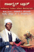 Sojourner Truth Kannada by K.V. Chandra Jyothi