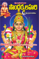 Soundaryalahari Mohan Publications by Adi Sankaracharyulu