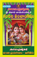 Sourachandra Jyotisha Sri Vikari Nama Samvatsara Gantala Panchangamu 2019 2020 by Sourachandra Jyotish