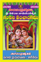 Sourachandra Jyotisha Sri Vilambi Nama Samvatsara Gantala Panchangamu 2018 2019 by Sourachandra Jyotish