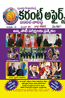 Spandana Competitions Current Affairs July 2015 by Sudha Rani