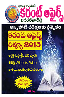 Spandana Competitions Current Affairs Review 2015 by Sudha Rani