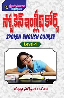 Spoken English Course Level 1 by Yarra Satyanarayana
