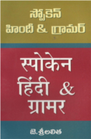 Spoken Hindi And Grammar by J. Srilalita