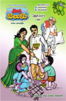 Sree Vani Paluku April 2017 by Sree Vani Paluku Magazine