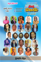 Sree Vani Paluku March 2017 by Sree Vani Paluku Magazine