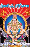 Sri Ayyappa Bhaktigeetalu by Mohan Publications