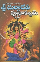 Sri Durgadevi Poojakalpam by Mohan Publications
