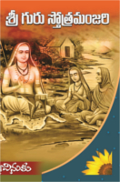 Sri Guru Stotramanjari by Chinuku Publications