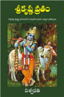 Sri Krishna Vratam by Viswapathi