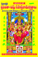 Sri Lalita Vishnu Sahasranamastotralu  Disabled by Puranapanda Srichitra And Ponnaluri Srinivasa Gargeya