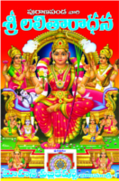 Sri Lalitaradhana by Multiple Authors