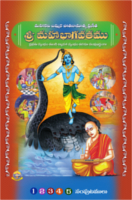 Sri Mahabhagavatamu by Multiple Authors