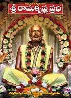 Sri Ramakrishna Prabha March 2014 by Sri Ramakrishna Prabha Magazine