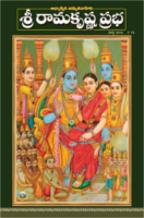 Sri Ramakrishna Prabha March 2018 by Sri Ramakrishna Prabha Magazine
