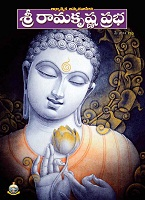 Sri Ramakrishna Prabha May 2014 by Sri Ramakrishna Prabha Magazine