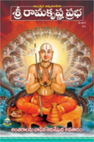 Sri Ramakrishna Prabha May 2017 by Sri Ramakrishna Prabha Magazine