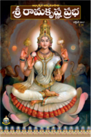 Sri Ramakrishna Prabha October 2017 by Sri Ramakrishna Prabha Magazine