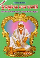 Sri Shirdi Sainatha Aaradhana by Aswini