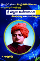Sri Swami Vivekananda by Bheeshmareddy