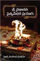 Sri Vaikhanasa Paitrumedhika Prayogaha by Mohan Publications