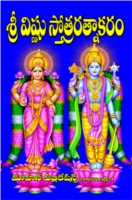 Sri Vishnu Stotraratnakaram by Mohan Publications