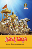 Srimadbhagavadgita S R Book Links