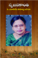 Srujanakanthi by Dr. C.S.R. Murthy